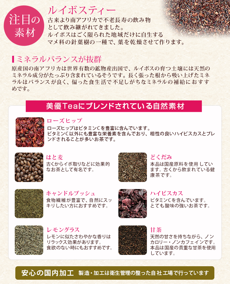 美優Teaの原料紹介